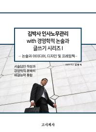 김박사 인사노무관리 with 경영학적 논술과 글쓰기 시리즈. 1