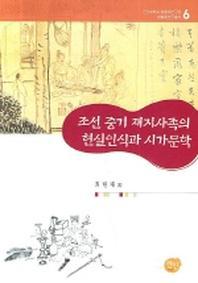 조선 중기 재지사족의 현실인식과 시가문학