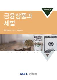금융상품과 세법(2018)