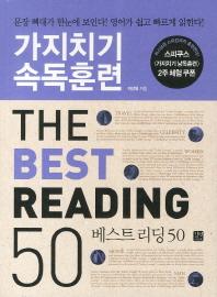 가지치기 속독훈련: THE BEST READING 50