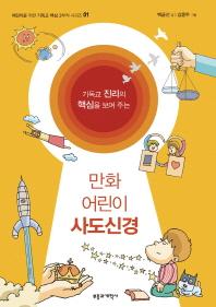 기독교 진리의 핵심을 보여 주는 만화 어린이 사도신경