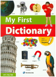 My First Dictionary(영영)
