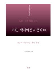 마한 백제의 분묘 문화. 3: 충남(6) 금산 논산 대전 청양