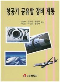 항공기 공유압 장비 계통