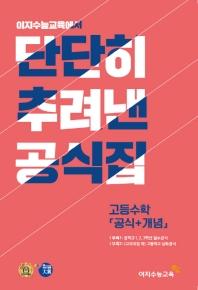고등 수학(공식+개념)(2020)