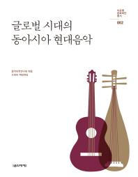 글로벌 시대의 동아시아 현대음악