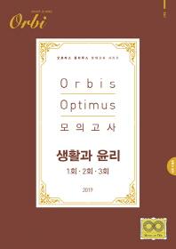 Orbis Optimus 고등 생활과 윤리 모의고사(2019)(봉투)