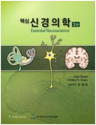 핵심 신경의학