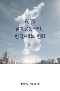 6.15 남북공동선언과 한국사회의 변화