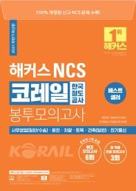 2021 하반기 해커스 NCS 코레일 한국철도공사 봉투모의고사