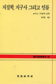 지질학,지구사 그리고 인류(현대과학신서 40)