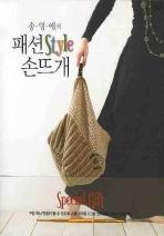 송영예의 패션 STYLE 손뜨개