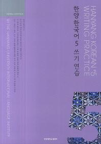 한양 한국어. 5(쓰기연습)
