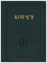 신약성경(국반판 전단 금장색인) (NA6 AH) (250220)