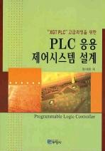 PLC 응용 제어시스템 설계