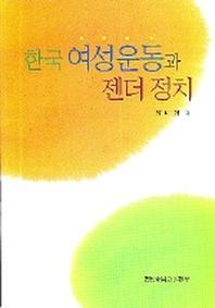 한국 여성운동과 젠더 정치