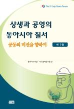 상생과 공영의 동아시아 질서. 1
