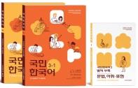 국민 한국어. 3 세트