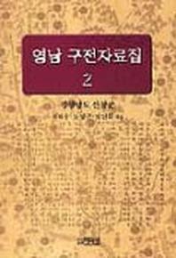 영남 구전자료집2(경상남도 산청군)