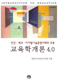 교육학개론 4.0