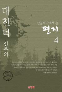 대천덕 신부의 산골짜기에서 온 편지. 4