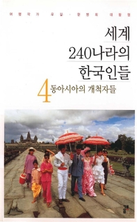 세계 240나라의 한국인들(4동아시아의 개척자들)