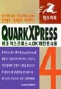 쿼크 익스프레스 4.0K(매킨토시용)