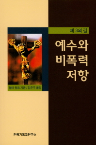 예수와 비폭력 저항(제3의 길)