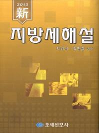 신 지방세해설(2013)