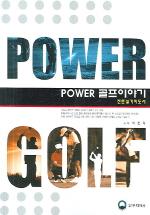 POWER 골프이야기