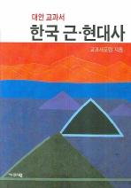 한국 근 현대사