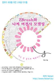 ZBrush와 나찌 여전사 모델링(DVD)