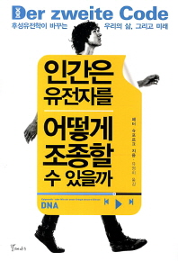 인간은 유전자를 어떻게 조종할 수 있을까