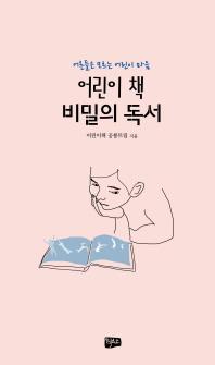 어린이 책 비밀의 독서