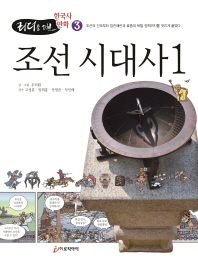 조선 시대사. 1