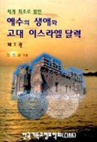 세계 최초로 밝힌 예수의 생애와 고대 이스라엘 달력 1