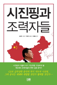 시진핑과 조력자들