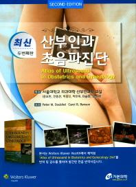 최신 산부인과 초음파진단