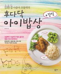 친환경 아줌마 꼬물댁의 후다닥 아이밥상+간식