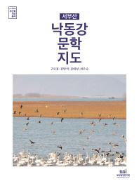 서부산 낙동강 문학 지도