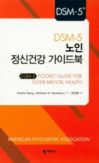 DSM-5 노인 정신건강 가이드북