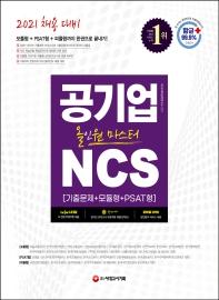 공기업 NCS 올인원 마스터 기출문제+모듈형+PSAT형(2021 대비)
