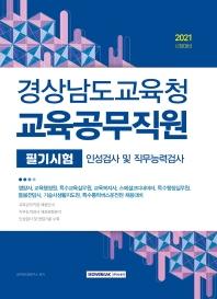 경상남도교육청 교육공무직원 필기시험 인성검사 및 직무능력검사(2021)