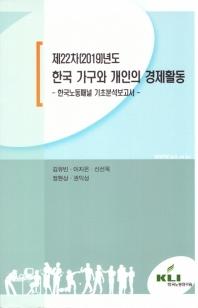 제22차(2019)년도 한국가구와 개인의 경제활동: 한국노동패널 기초분석보고서
