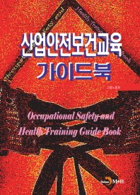 산업안전보건교육 가이드북
