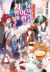 카쿠리요의 여관밥. 8