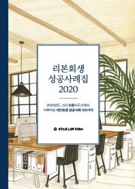 리본회생 성공사례집 2020