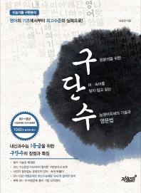 구단수(상권)(2014)
