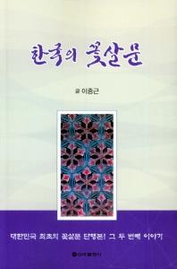 한국의 꽃살문
