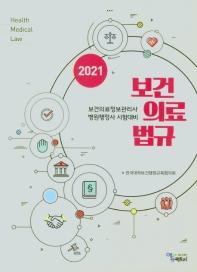 보건의료정보관리사 병원행정사 시험대비 보건의료법규(2021)